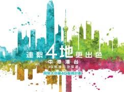 中國移動香港升級計畫 港、台、澳門、內地共享數據