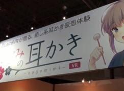 【二次元服務】採耳都玩VR?
