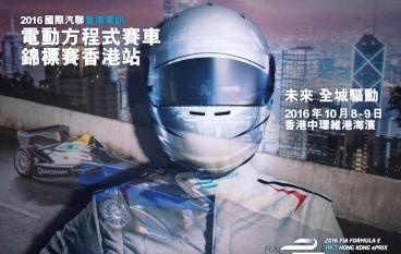 【貴過澳門賽車?】Formula E 門票開售賣成 $2,380