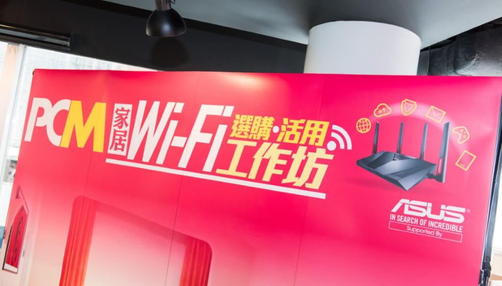 家居Wi-Fi選購.活用工作坊圓滿結束