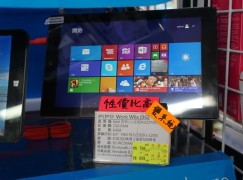 上代 Win10 Tablet「2+64」平賣 $799
