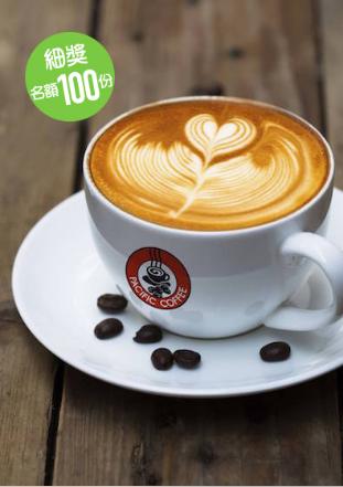 細獎:將其中三張切割圖片組成拼圖,將會得到 Pacific Coffee 細杯裝電子咖啡券一張(共送出 100 杯,每日名額有限,送完即止。)