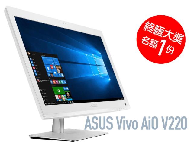 終極大獎:所有參加者均可以加入終極遊戲,得獎者將會得到 ASUS Vivo AiO (Model V220ICGK-WC002X) 一體式電腦一部,價值 HK$6,498。(名額 1 名)