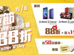 一日限定,ASUS ZenFone 2 特價促銷