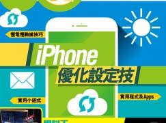 【#1192 PCM】iPhone 優化設定技
