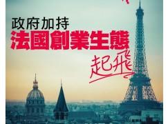 【#1192 PCM】政府加持 法國創業生態起飛