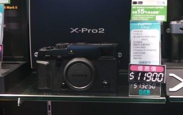 【場報】難得少見 買 X-Pro2 有特賣