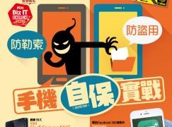 【#1193 PCM】防勒索 防盜用 手機自保實戰