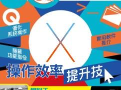 【#1193 PCM】OSX 操作效率提升 5O 技