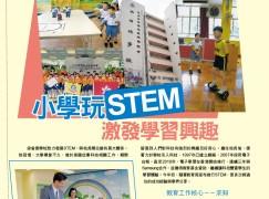 【#1193 PCM】小學玩 STEM 激發學習興趣
