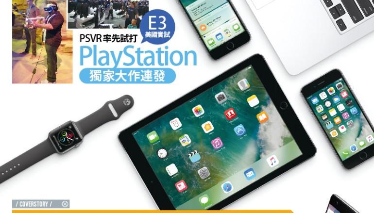 【#1194 PCM】Apple WWDC 2016 多平台反擊戰