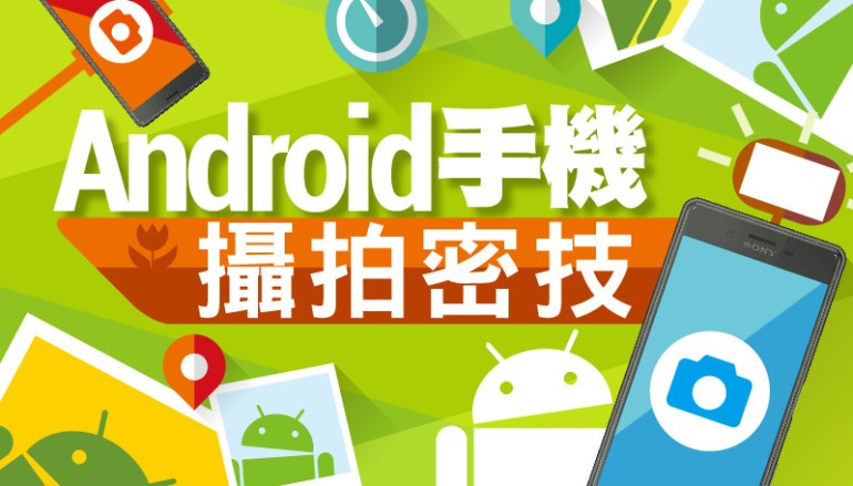 【#1194 PCM】Android 手機 攝拍密技