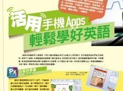 【#1194 PCM】活用手機 Apps 輕鬆學好英語