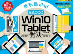 【#1195 PCM】抵玩過 iPad $2,000 Win10 Tablet 對決