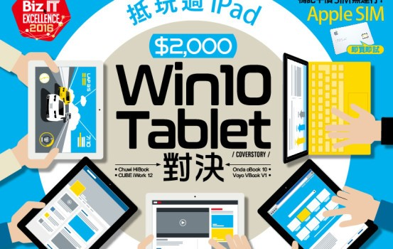 【#1195 PCM】抵玩過 iPad $2,000 Win10 Tablet 對決