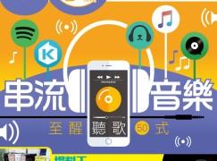 【#1195 PCM】串流音樂 至醒聽歌 50 式