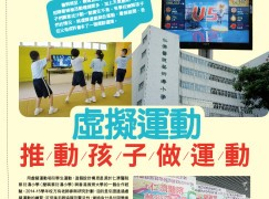 【#1195 PCM】虛擬運動 推動孩子做運動