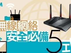 無線網路安全必備 5 式
