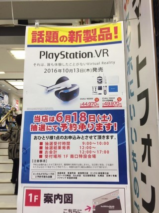 PlayStation VR 想訂都要抽