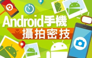Android 手機攝拍密技