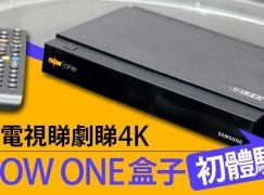 睇電視睇劇睇 4K Now One 盒子初體驗
