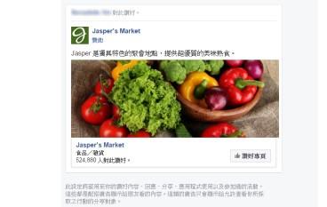 【Facebook 監聽風雲】5 招秘技提高私隱過濾廣告