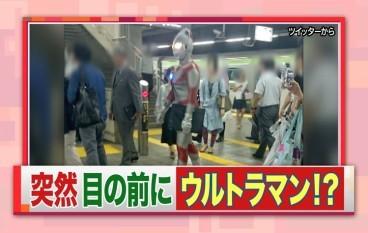 咸蛋超人搭火車不果 円谷呼籲小心外星人來襲