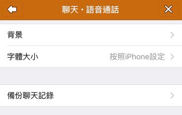 LINE 更新支援 iCloud 備份 換機唔怕冇 History