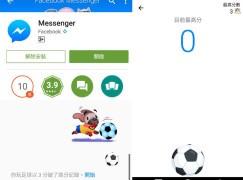 一齊去 Facebook Messenger 踢足球吧!