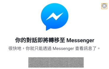焗人裝 Messenger!Facebook 流動網頁版都冇得用訊息