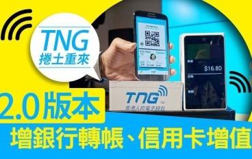 TNG 捲土重來 2.0 版本增銀行轉帳、信用卡增值