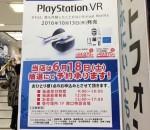 Bic Camera 預定 PlayStation 抽獎