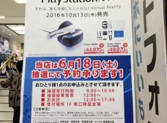 PlayStation VR 想訂都要抽!