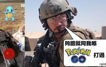 戰場上的快樂勇者 用 Pokemon Go 向 ISIS 下戰書