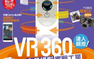 【#1196 PCM】VR 360 全景攝影 實戰工房