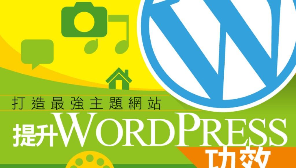 【#1196 PCM】打造最強主題網站 提升 WORDPRESS 功效 50 式