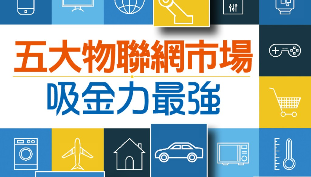 【#1196 PCM】五大物聯網市場 吸金力最強