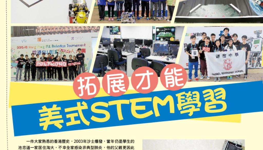 【#1196 PCM】拓展才能 美式 STEM 學習