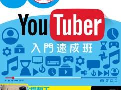 【#1197 PCM】YouTuber 入門速成 50 式