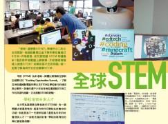 【#1197 PCM】全球 STEM 發展及趨勢