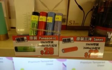 【場報】電池驚爆炸? 買日本電安心啲