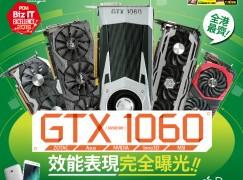 【#1199 PCM】全港最齊! GTX 1060 效能表現全公開!! 機迷最期待!