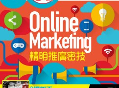 【#1199 PCM】Online Marketing  精明推廣 50 密技