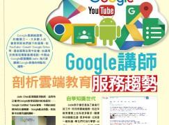 【#1199 PCM】Google講師 剖析雲端教育服務趨勢
