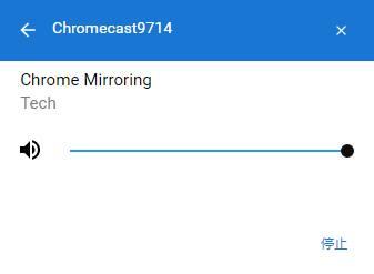Google Chrome 投放功能:Chrome Mirroring 對話框