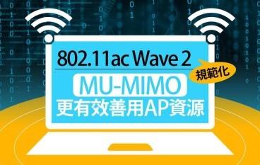 主打 MU-MIMO 技術 802.11ac Wave 2 規範化