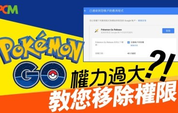 Pokemon Go 權力過大!?教您移除權限