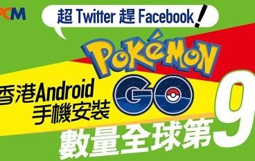 超 Twitter 趕 Facebook!香港 Android 手機安裝 Pokemon Go 數量全球第九