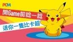 Pokemon Go 比卡超