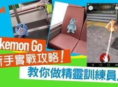 Pokémon Go 新手實戰攻略!教你做精靈訓練員!